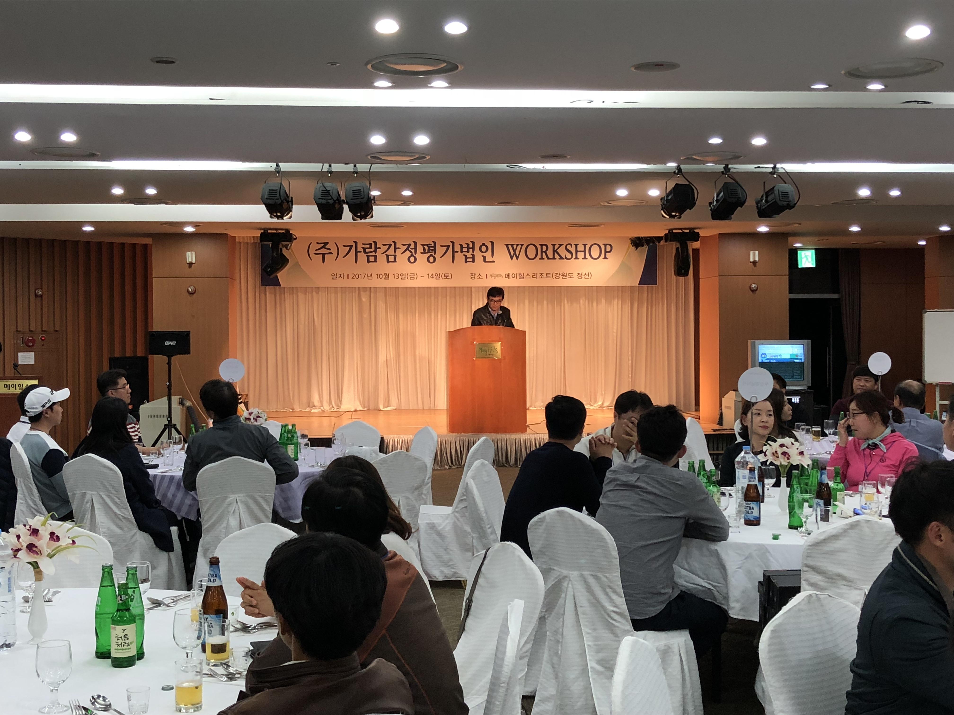 2017년 10월 13일 (주)가람감정평가법인 WORKSHOP 개최