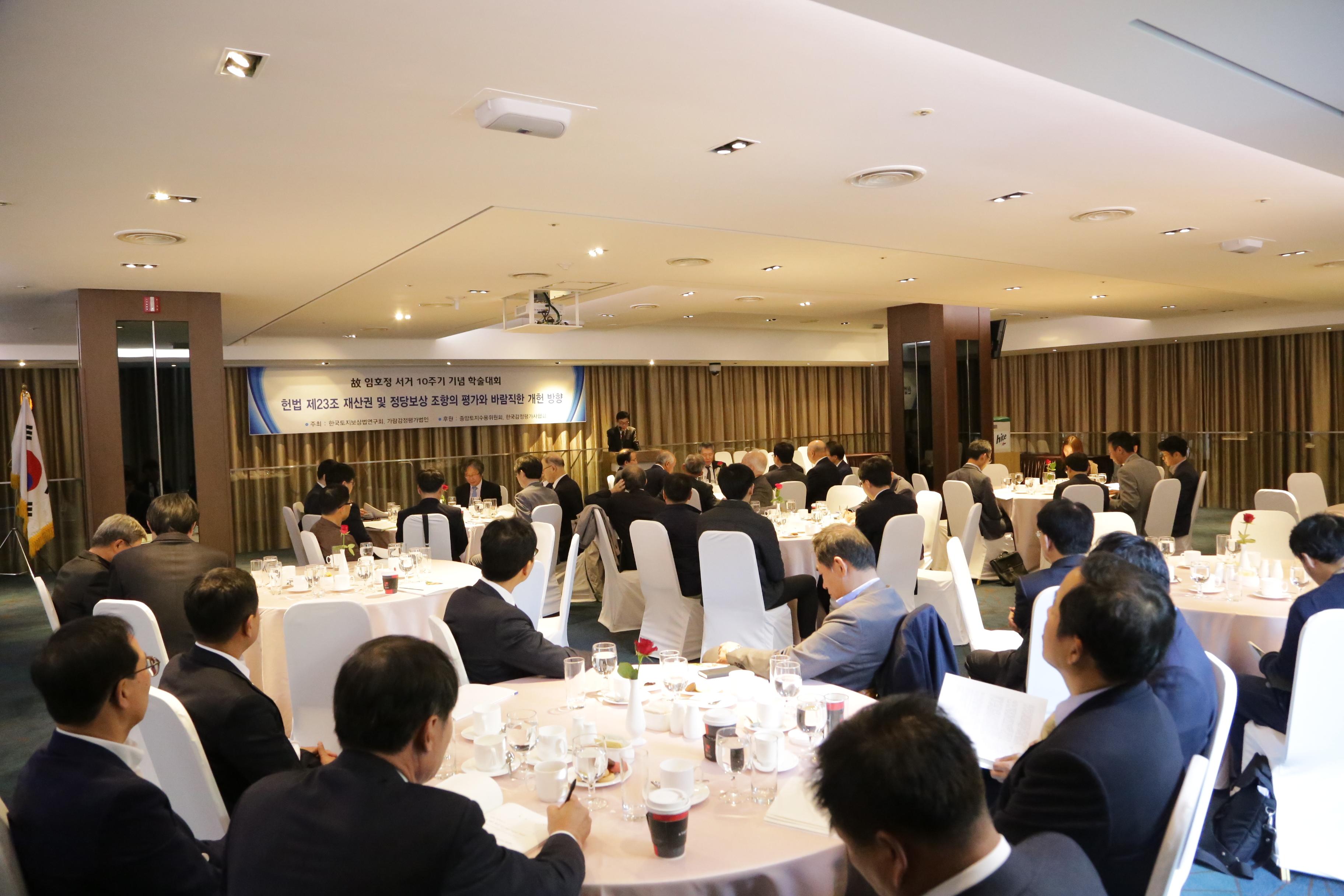 (주)가람감정평가법인-한국토지보상법연구회 공동 학술대회